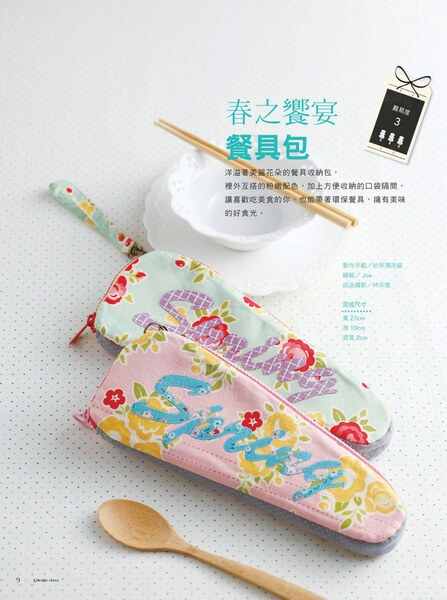 {Cotton Life 玩布生活 No.18}